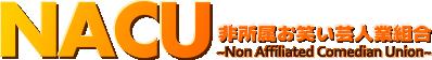 九州・福岡 非所属お笑い芸人業組合 NACU